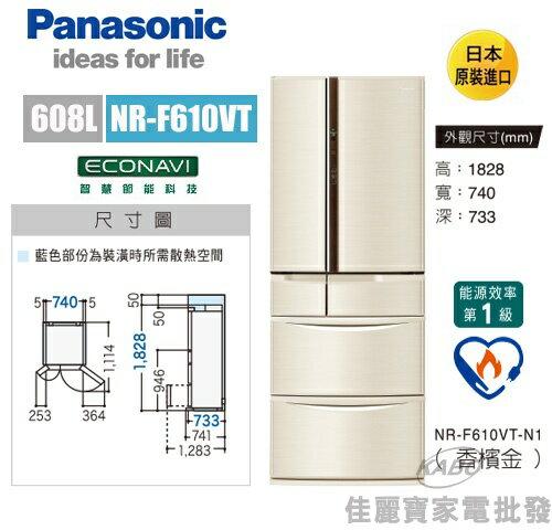 【佳麗寶】-(Panasonic國際牌)608L六門日本進口變頻ECO NAVI冰箱【NR-F610VT】