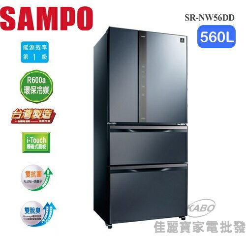 【佳麗寶】-(SAMPO聲寶)560公升1級四門變頻冰箱【SR-NW56DD(B3)】