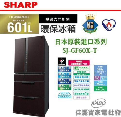 【佳麗寶】-含運送安裝+舊機回收 (SHARP夏普)環保冰箱-玻璃鏡面-601L-六門【SJ-GF60X-T】