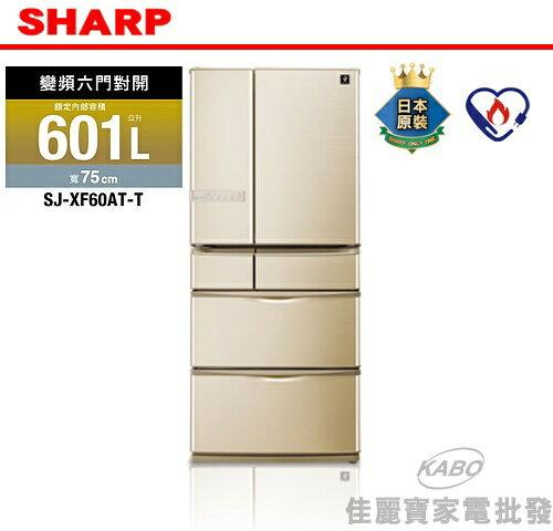 【佳麗寶】-含運送安裝+舊機回收 (SHARP夏普)環保冰箱-601L-六門【SJ-XF60AT-T】
