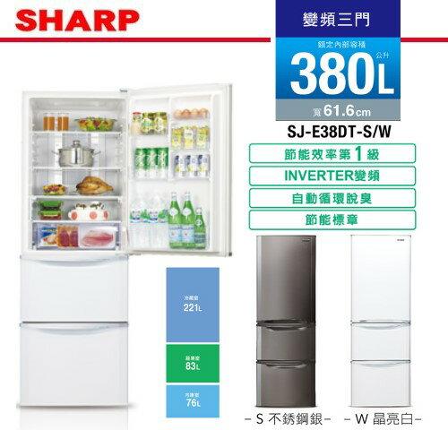 【佳麗寶】-(SHARP夏普)三門變頻環保電冰箱-3門380L【SJ-E38DT】