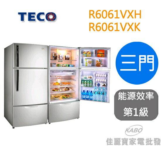 【佳麗寶】-TECO東元變頻600公升三門冰箱R6061VXH / R6061VXK