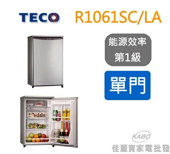 【佳麗寶】- 東元單門小冰箱R1061SC/LA