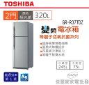 【佳麗寶】-(TOSHIBA)等離子活氧抗菌系列-2門-320L【GR-R37TDZ】