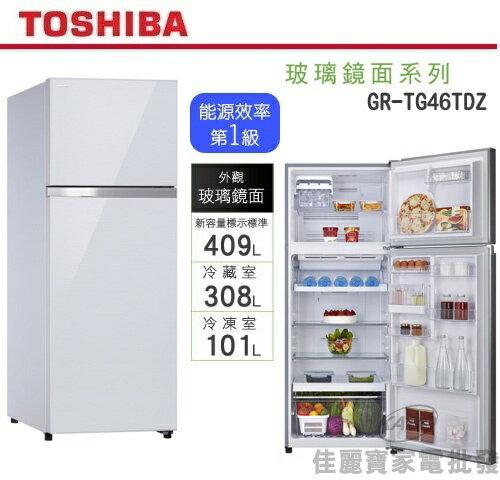 【佳麗寶】-(TOSHIBA)409L二門變頻玻璃鏡面電冰箱GR-TG46TDZ