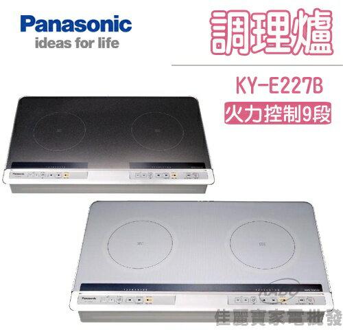【佳麗寶】-(Panasonic國際)調理爐【KY-E227B】