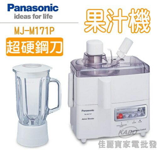 【佳麗寶】-(Panasonic國際)果榨汁機【MJ-M171P】