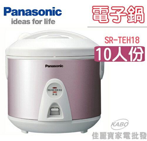 【佳麗寶】-(Panasonic國際)電子鍋【SR-TEH18】