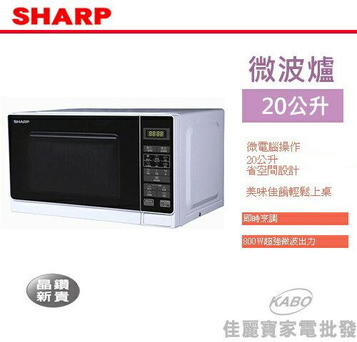 【佳麗寶】-(SHARP夏普)觸控式微電腦微波爐-20公升【R-T20Z(W)】