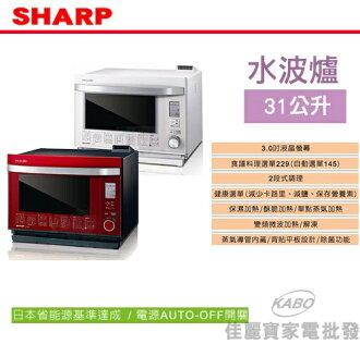 【佳麗寶】-母親節特惠(SHARP夏普)水波爐-31公升 蒸烤微波【AX-GX2T  W白】100%公司貨