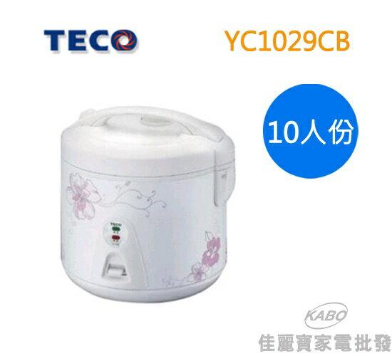 【佳麗寶】-東元10人份電子鍋(YC1029CB)