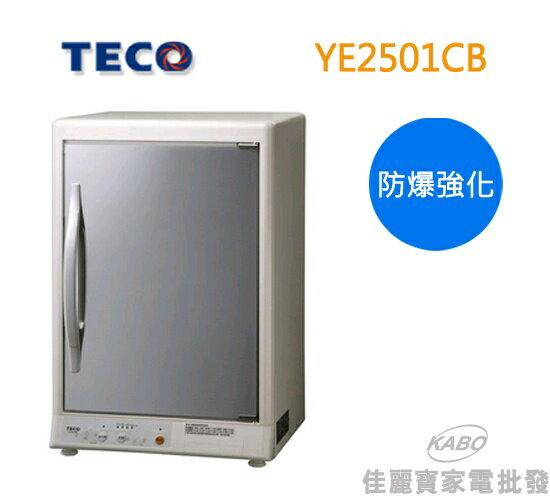 【佳麗寶】-TECO 東元 光觸媒紫外線烘碗機 YE2501CB