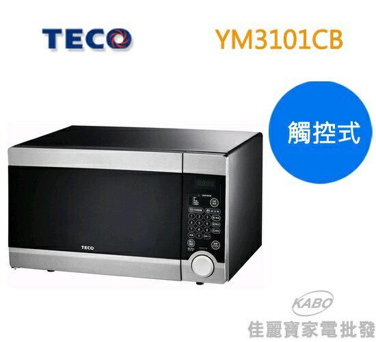 【佳麗寶】-TECO 東元 31公升微電腦微波爐(YM3101CB)
