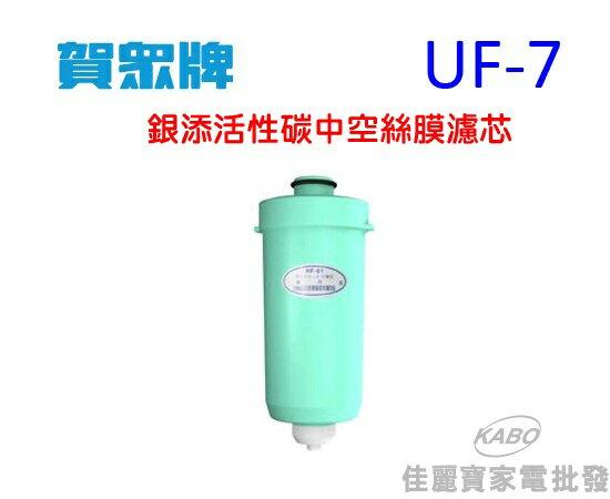 【佳麗寶】-賀眾牌日本進口 電解水機專用 銀添活性碳中空絲膜濾芯UF-7