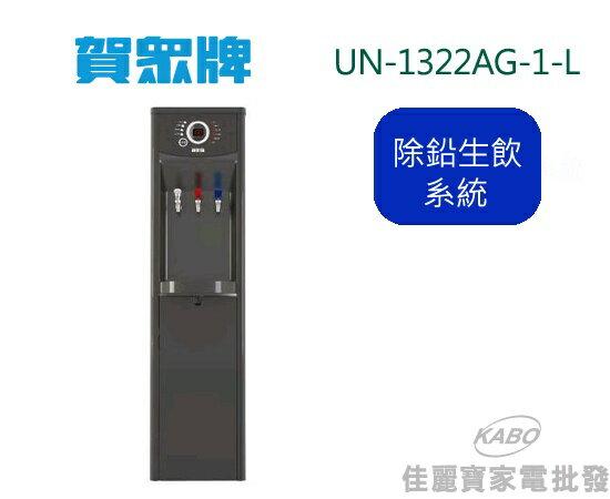 【佳麗寶】-(賀眾牌)落地型 節能型飲水機 [冰溫熱][除鉛生飲系統]【UN-1322AG-1-L】