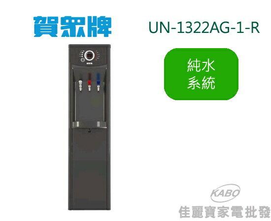 【佳麗寶】-(賀眾牌)落地型 節能型飲水機 [冰溫熱][純水系統]【UN-1322AG-1-R】