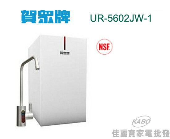 【佳麗寶】-賀眾牌 微電腦磁礦淨水器 UR-5602JW-1~附顯示型龍頭