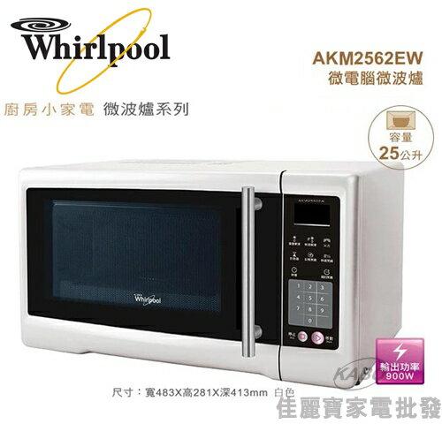【佳麗寶】-(whirlpool 惠而浦) 25L電子式微波爐【AKM2562EW 】