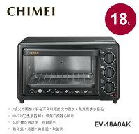 CHIMEI奇美到【佳麗寶】-(CHIMEI奇美)電烤箱-18L【EV-18A0AK】