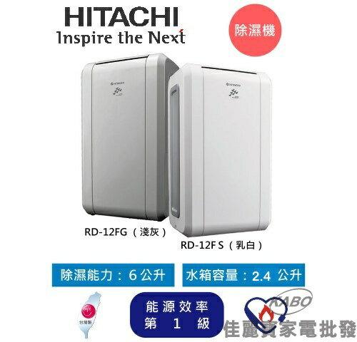 【佳麗寶】-(HITACHI日立) 6L除濕機【RD-12FS】【RD-12FG】預購