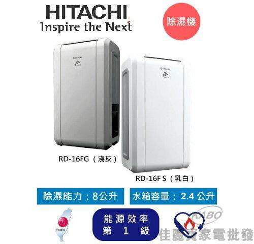 【佳麗寶】-(HITACHI日立) 8L除濕機【RD-16FS】【RD-16FG】預購