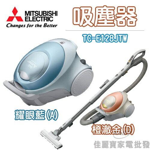 【佳麗寶】-(三菱)氣旋式免紙袋型吸塵器【TC-E128JTW】