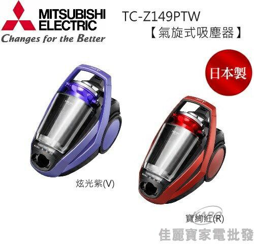 【佳麗寶】-(MITSUBISHI三菱)氣旋式無集塵袋吸塵器【TC-Z149PTW】