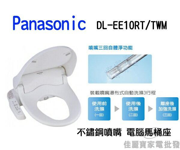 【佳麗寶】-Panasonic國際_電腦馬桶座DL-EE10RT/TWM