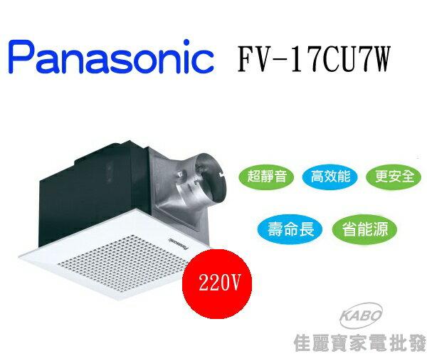 【佳麗寶】-Panasonic FV-17CU7W 220V 靜音換氣扇 浴室排風扇 抽風扇