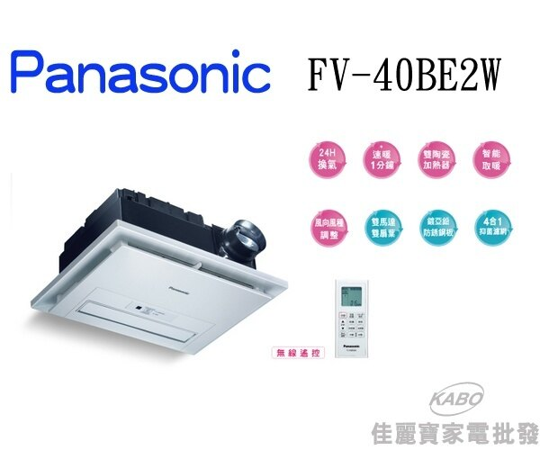 【佳麗寶】- Panasonic FV-40BE2W 浴室換氣暖風機