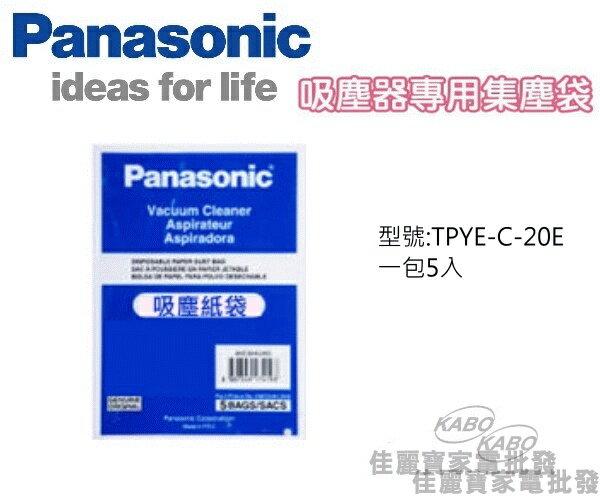 【佳麗寶】-(Panasonic國際)吸塵器專用集塵袋 【TYPE-C-20E】