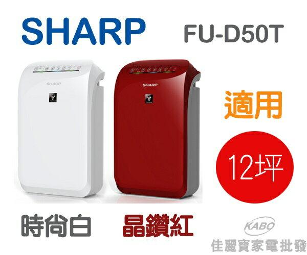 【佳麗寶】-SHARP 自動除菌離子空氣清淨機(FU-D50T-W/R)