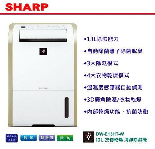 【佳麗寶】-(SHARP夏普)13公升清淨除濕機【DW-E13HT-W】