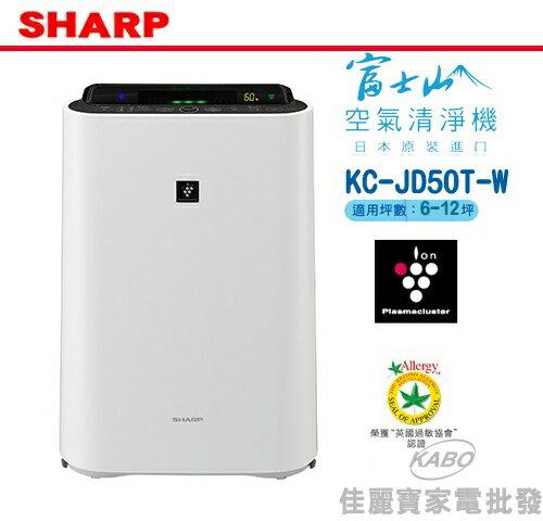 【佳麗寶】-(SHARP夏普)日本進口12坪自動除菌離子清淨機 【KC-JD50T-W】公司貨