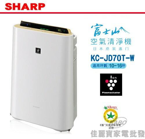 【佳麗寶】-(SHARP夏普)日本進口16坪自動除菌離子清淨機 【KC-JD70T-W】
