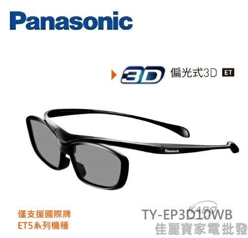 【佳麗寶】-(Panasonic國際牌)偏光式3D眼鏡【TY-EP3D10WB】