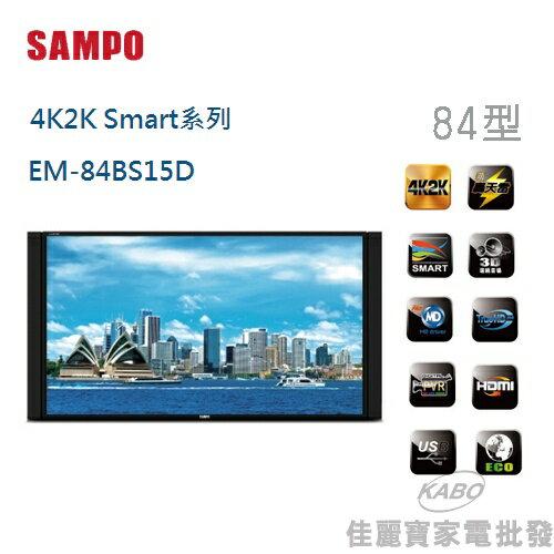 【佳麗寶】(聲寶)-4K2K Smart系列-84型【EM-84BS15D】