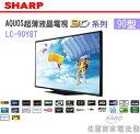 【佳麗寶】-(SHARP夏普)AQUOC超薄液晶電視-3D系列-90型【LC-90Y8T】