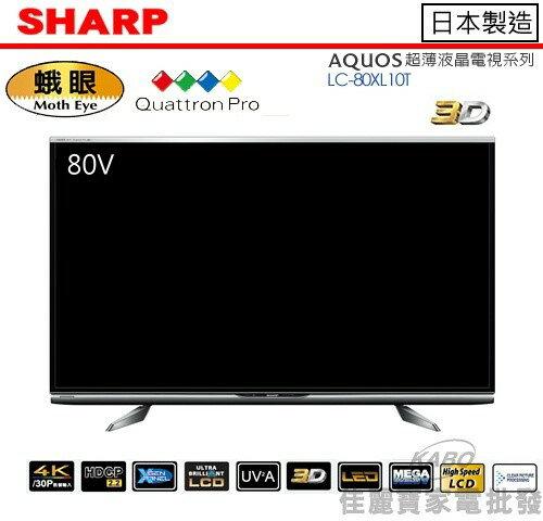 【佳麗寶】-母親節特惠(SHARP夏普)AQUOC超薄液晶電視-4原色3D系列-80型【LC-80XL10T】