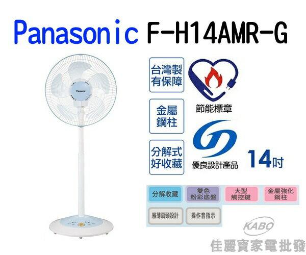 【佳麗寶】-Panasonic_ 14吋 微電腦自然風立扇_F-H14AMR-G