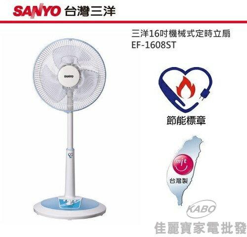 【佳麗寶】-(SANYO)16吋機械式定時立扇【EF-1608ST】