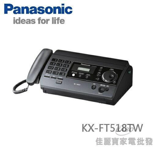 【佳麗寶】-(Panasonic 國際牌)感熱式傳真機【KX-FT518TW】