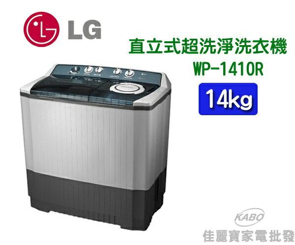 【佳麗寶】-LG 直立式超洗淨洗衣機 WP-1410R
