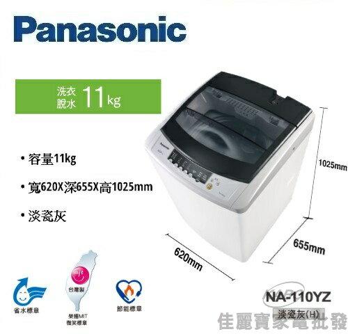 【佳麗寶】-(Panasonic國際牌)單槽大海龍洗衣機-11kg【NA-110YZ】