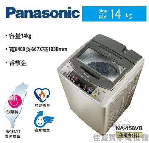 【佳麗寶】-(Panasonic國際牌)超強淨洗衣機-14kg【NA-158VB】