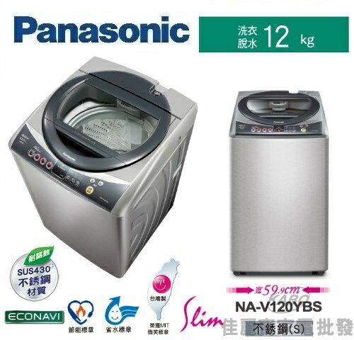 【佳麗寶】-(Panasonic國際牌)超變頻洗衣機-12kg【NA-V120YBS-S】