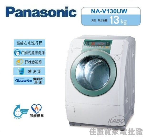 【佳麗寶】-(Panasonic國際牌)變頻斜取式滾筒洗衣機-13kg【NA-V130UW-H】