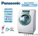 【佳麗寶】-(Panasonic國際牌)變頻斜取式滾筒洗衣機-14kg【NA-V158TW-H】