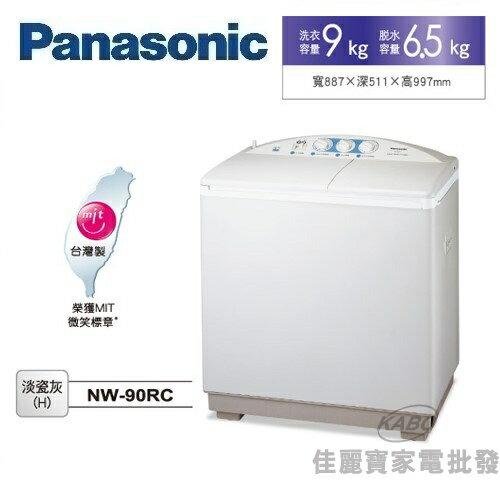 【佳麗寶】-(Panasonic國際牌)雙槽大海龍洗衣機-9kg【NW-90RC-T】