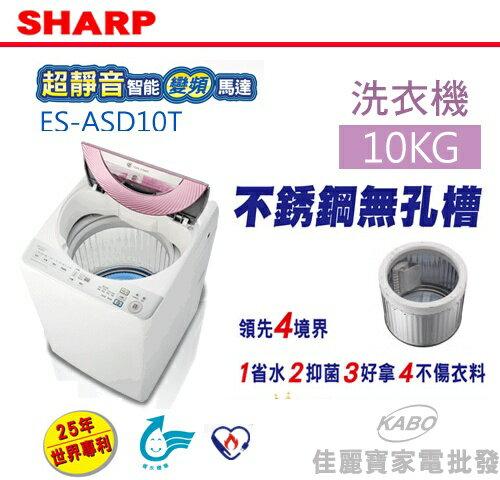 【佳麗寶】-(SHARP夏普)環保無孔槽洗衣機-10公升【ES-ASD10T】